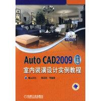 Auto CAD2009中文版:室内装潢设计实例教程陈志民9787111266013机械工业出版社