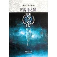 琴帝4:雷神之锤唐家三少9787551301497太白文艺出版社
