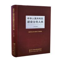 正版全新 中�A人民共和����I分�大典(2015年版)