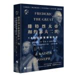 华文全球史048・腓特烈大帝与约瑟夫二世:18世纪的战争与外交