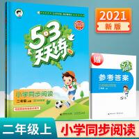 53天天练小学同步阅读二年级上册2021新版