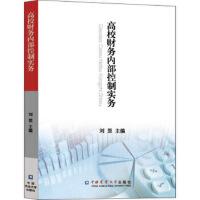 高校财务内部控制实务(货号:A4) 9787565519864 中国农业大学出版社 刘罡