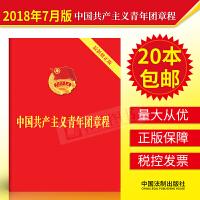 【10本区域包邮】中国共青团团章2018新修订版 中国共产主义青年团章程 团委团员团的组织制度经费团