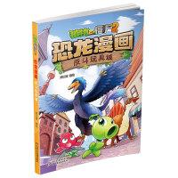 植物大战僵尸2 恐龙漫画 反斗玩具城 6-12岁儿童恐龙书绘本漫画连环画 图画恐龙书 小学生课外阅读书籍读物 中国少年