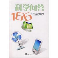 【正版现货】科学问答166 (日)高桥素子著,杜海清,陆求实 9787807413356 文汇出版社