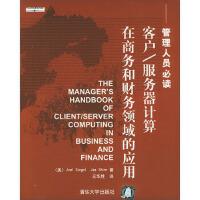 【新书店正版】客户/服务器计算在商务和财务领域的应用:管理人员必读[美] Joel,Siegel,[美] Jae,Sh