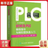 欧姆龙PLC编程指令与梯形图快速入门(第3版) 刘艳伟 电子工业出版社9787121331671【新华书店 正版全新