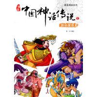 漫画神话系列 漫画中国神话传说2 黄帝战蚩尤