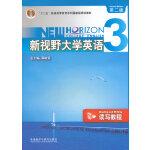 新视野大学英语(3)(读写教程)(第二版)(2013版)