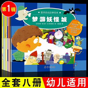 数学游戏故事绘本第一辑 套装共8册 包含梦游妖怪城 数学游戏绘本幼儿少儿智力开发早教图书幼儿园用书