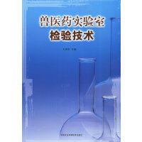 【正版二手书旧书8成新】兽医药实验室检验技术 王俊东 中国农业科技 9787801676863