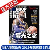 【正版现货赠巨幅海报】NBA灌篮杂志 NBA灌篮杂志2019年第5期.三月下 勒布朗詹姆斯 暮光之念 当代体育篮球体育