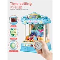 电动投币男女孩玩具 儿童抓娃娃机夹公仔扭蛋机糖果抓球小型游戏机