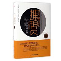 世界*伟大的推销员・世界一流推销员所推崇的销售圣经(精华卷)