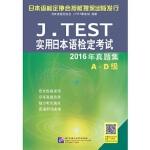 【正版现货】J TEST实用日本语检定考试2016年真题集 A-D级 日本语检定协会 J.TEST事务局著 97875