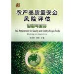 农产品质量安全风险建模与应用 钱永忠,李耘 中国标准出版社 9787506674133