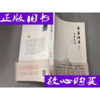 [二手旧书9成新]雀巢语屑 /唐吟方 著 金城出版社