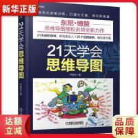 21天学会思维导图 尹丽芳 机械工业出版社 9787111609476