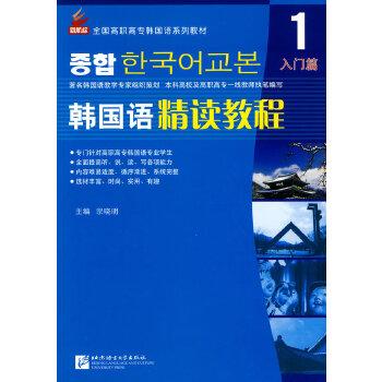 新航标 韩国语精读教程1
