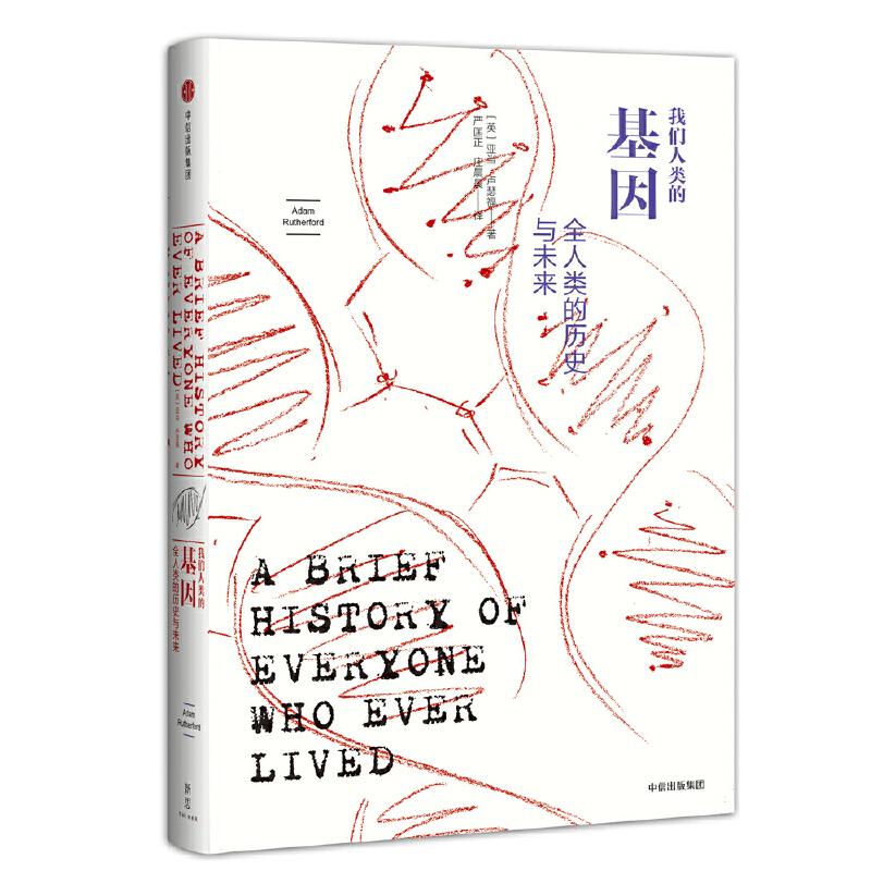 新思文库·我们人类的基因:全人类的历史与未来(我们人类系列)比尔·盖茨、道金斯推荐的现象级新知读物《我们人类系列》之一。畅销欧美的科普力作,比肩《人类简史》,英国当红科普作家从基因的角度重写20万年人类历史,开启我们对人类未来的想象!