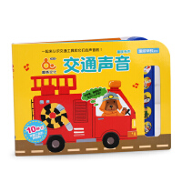 趣威文化 儿童早教益智玩具 动物/交通工具发声玩具音乐图书