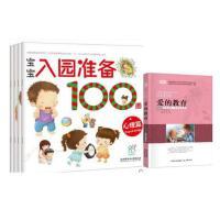 让孩子克服入园恐惧 宝宝入园准备100图书籍(全4册)+爱的教育1-6岁儿童幼儿园教辅读物启蒙 左右脑智力开发 情商培