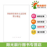全新正版现货包发票党政图书事业单位领导人员管理暂行规定人民出版社 9787010149370 人民