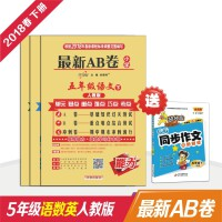 2018正版*AB卷五年级语数英人教版下册套装3 小学试卷万向思维
