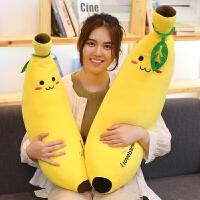 创意香蕉抱枕公仔可爱抱着睡觉的女孩懒人毛绒搞怪大长条枕头