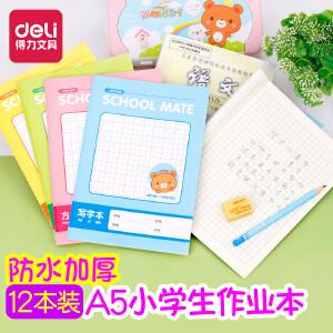 12本 A5 方格 田字 算术 数学 拼音 写字本学生练习 作业本 得力 缝线本 作业登记本