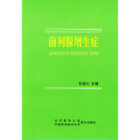 【正版现货】前列腺增生症 张德元 9787810349239 北京大学医学出版社