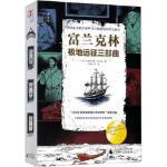 【全新直发】富兰克林极地远征三部曲 广西师范大学出版社
