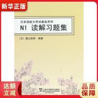 日本语能力考试备战系列:N1读解习题集 (日)桑山哲郎 9787544630221 上海外语教育出版社