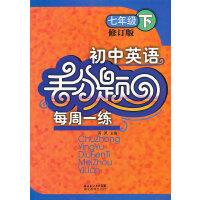 初中英语 丢分题 每周一练 七年级下册(修订版)