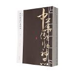 线装典藏:中华传世行书神品(全四册)