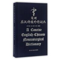 简明英汉神经外科词典