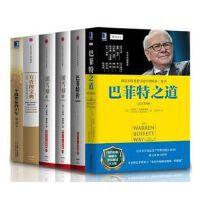 巴菲特之道【套装6册】穷查理宝典+一个投资家的20年+巴菲特传+滚雪球(上下册)