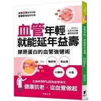 【预售】 正版《血管年轻,就能延年益寿:胶原蛋白的血管强健术》晨星15