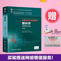 8年制眼科学 第三版第3版 配增值服务 葛坚 王宁利 八年制及七年制5+3一体化临床医学专业教材 人民卫生出版社