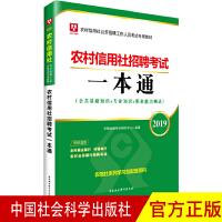 农村信用社招聘考试一本通2019 中国社会科学出版社