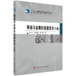 【全新正版】陶瓷与金属的连接技术(下册) 冯吉才,张丽霞,曹健 9787030482907 科学出版社