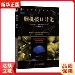 脑机接口导论 [印度]拉杰什 P.N.拉奥 (Rajesh P. N. Rao 机械工业出版社 97871115399
