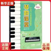 琴韵课堂―少儿电子琴集体课进阶教程(预备级) 邰方