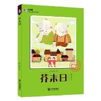 大白鲸幻想儿童文学读库:芥末日 段立欣 大连出版社 9787550509306