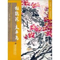 杜�N花-太平�B�~玉昶北京出版社9787805013329