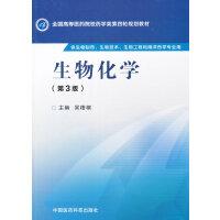 生物化学(第三版)(全国高等医药院校药学类第四轮规划教材)
