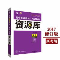 2017新考纲 理想树 高中英语教材 考试知识资源库