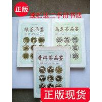 【二手旧书9成新】中国茶典藏:普洱茶品鉴、绿茶品鉴、乌龙茶品鉴【精装】有两本全