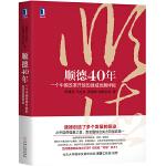 顺德40年:一个中国改革开放的县域发展样板 中国经济概况区域经济发展生活 陈春花 马志良 罗雪挥 欧阳以标
