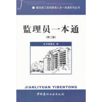 监理员一本通(第二版)/建筑施工现场管理人员一本通系列丛书
